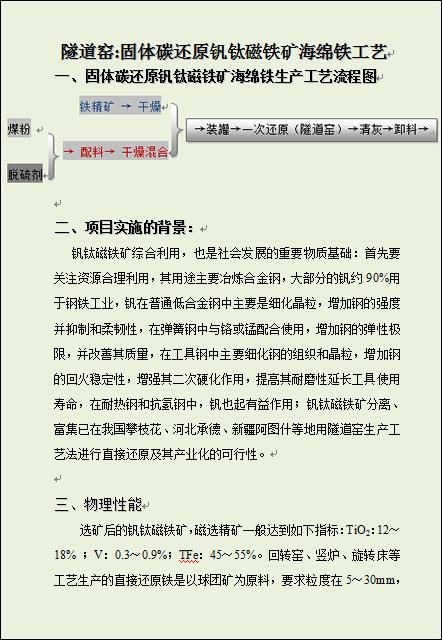 易胜博首页;固体碳还原法制取钒钛磁铁矿海绵铁的一次生产工艺