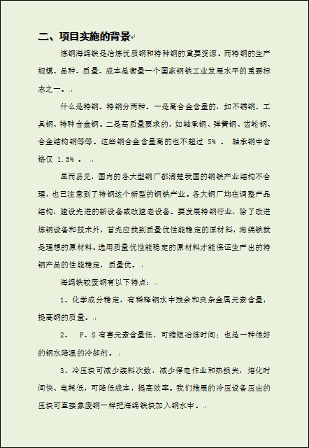 易胜博首页:固体碳还原法制取炼钢海绵铁的工艺