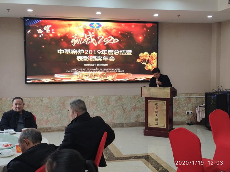 """中基窑炉""""赢战2020""""主题年会"""